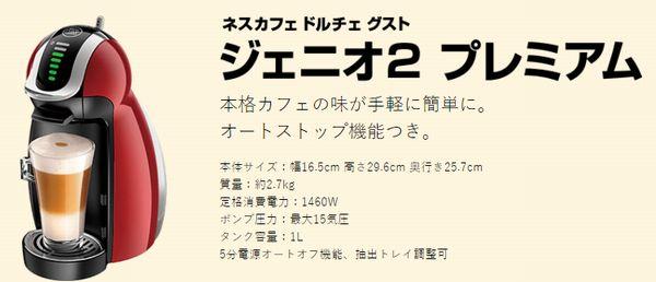3.ネスカフェ・ドルチェグストのマシン無料レンタルサービス