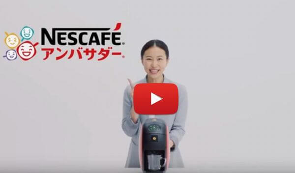 2019年ネスカフェ アンバサダーCM(藤嶋美伶 )