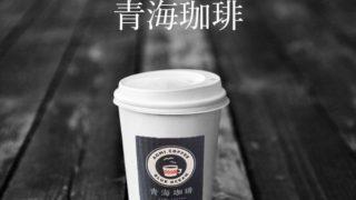 青海珈琲(AOMI COFEE)は1日300杯が売れる人気コーヒー
