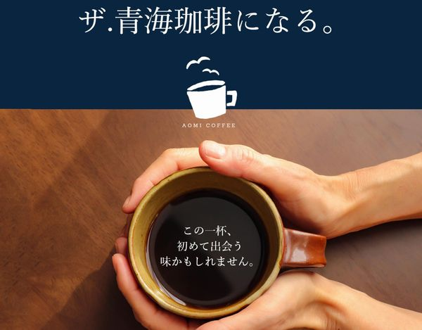 a青海珈琲(AOMI COFEE)のメリット