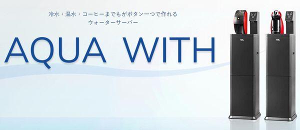 アクアウィズ(AQUA WITH)ってどんなサービス?