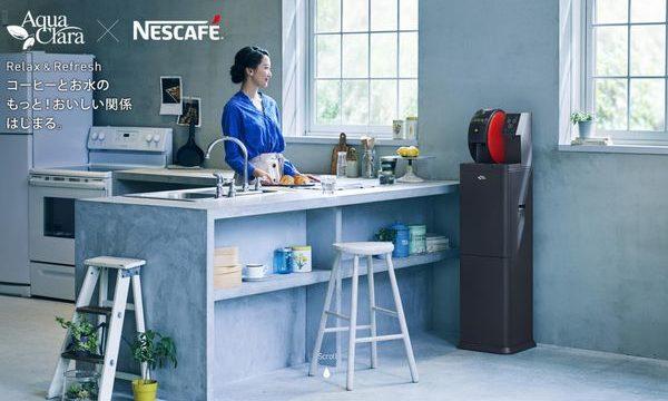 アクアウィズ(AQUA WITH)のコーヒーマシンとウォーターサーバーの一体型マシン