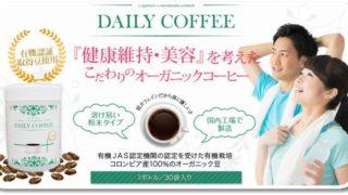 デイリーコーヒーはこだわりのオーガニックコーヒー