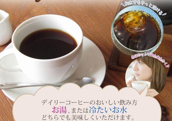 デイリーコーヒーの飲み方