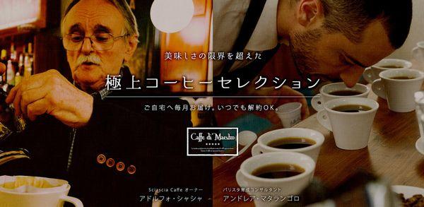 極上コーヒーセレクション