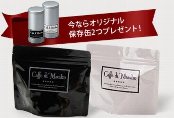 極上コーヒーセレクションってどんな商品?