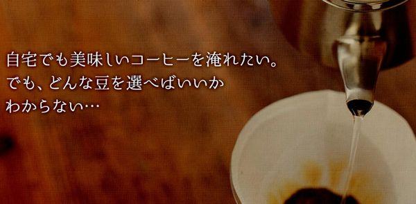 極上コーヒーセレクションは自宅でも高品質コーヒーを楽しめます