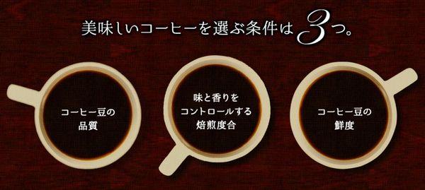 極上コーヒーセレクションが選ばれる理由は