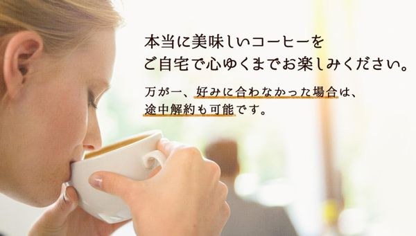 極上コーヒーセレクションは途中解約も可能です。