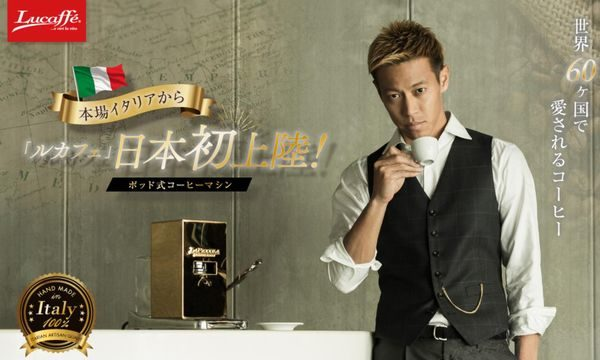 本田圭佑も認めたルカフェのコーヒー