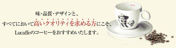 ルカフェのコーヒーはこんな方におすすめ