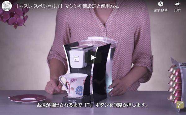 ネスレ スペシャル.T定期便