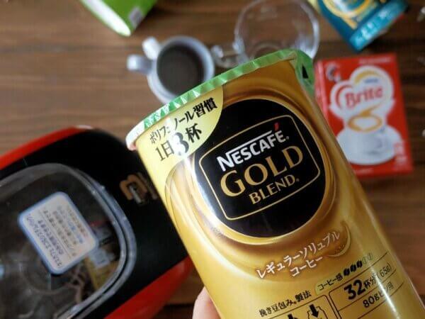 ネスカフェ ゴールドブレンド バリスタ W