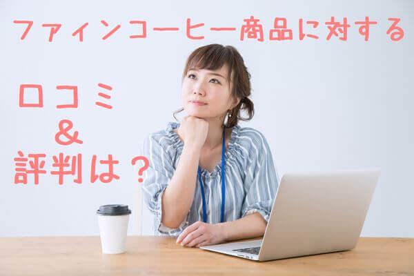 コーヒーをデスクに置き考える女性の画像