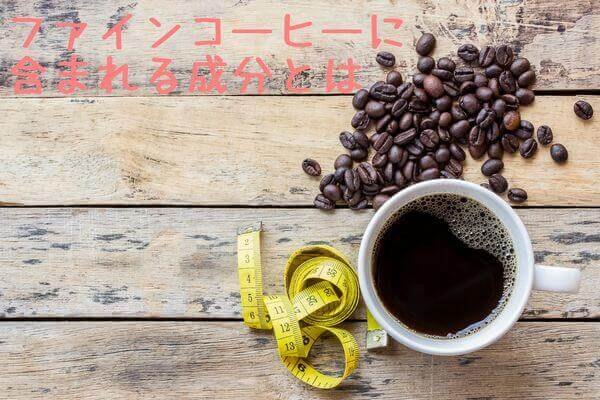 ファインコーヒーに含まれる成分