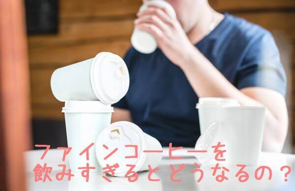 コーヒーをたくさん飲む男性の画像