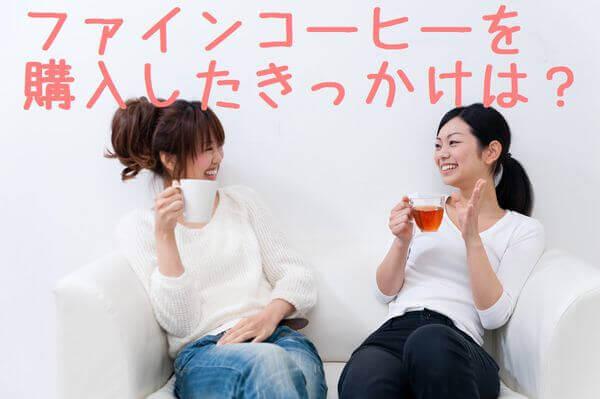 コーヒーや紅茶を楽しむ女性の画像
