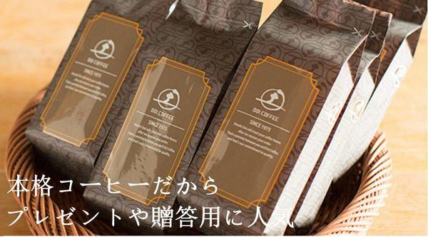 土居珈琲はプレゼントや贈答用に人気
