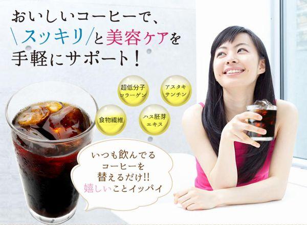 エレガントライフコーヒーでダイエット・美容・お通じをトータルサポート