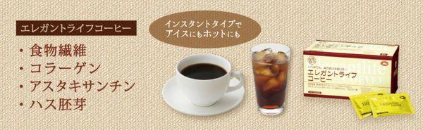 エレガントライフコーヒーで簡単にダイエット