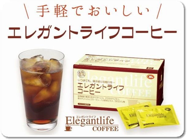 エレガントライフコーヒーは女性の悩みをトータルサポート