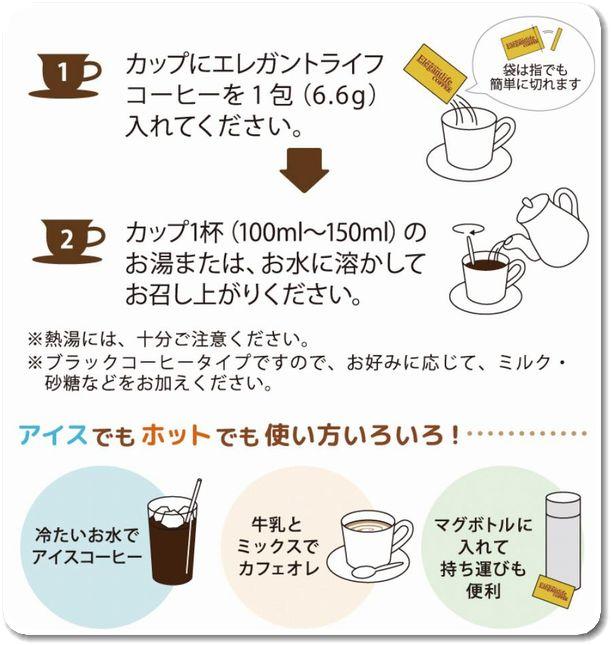 エレガントライフコーヒーの作り方