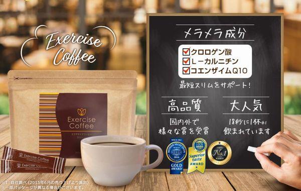 エクササイズコーヒーでダイエットをサポートします