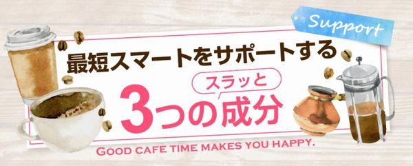 エクササイズコーヒーの成分とは?
