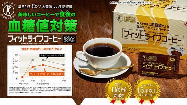 フィットライフコーヒーで血糖値対策