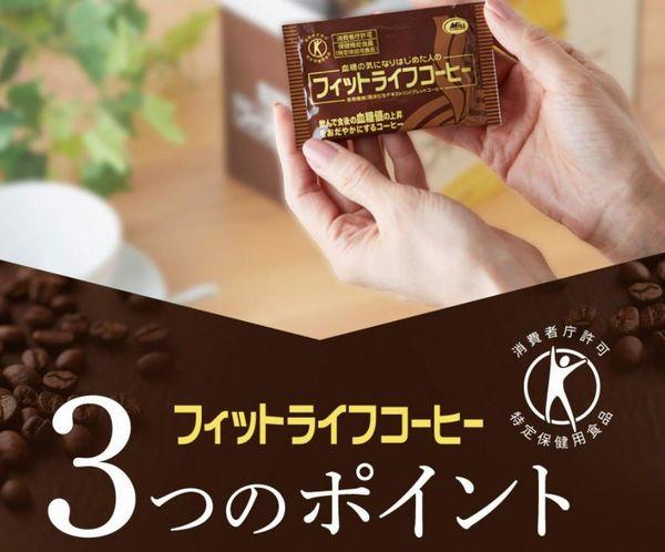 フィットライフコーヒーの3つのポイント