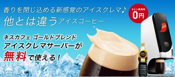 アイスクレマコーヒーを自宅でお試し!気になる価格は?