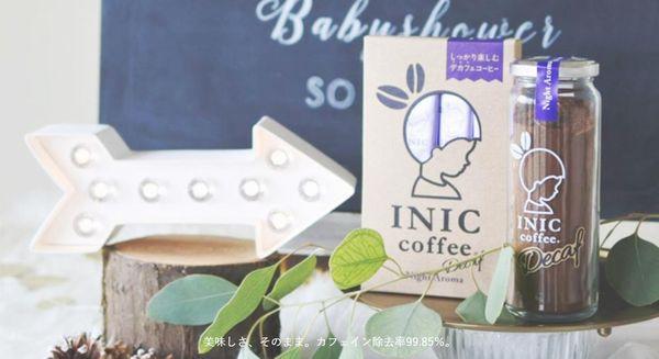 イニック(INIC)コーヒーストアの魅力