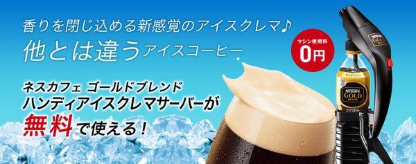アイスコーヒーメーカー