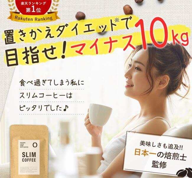 スリムコーヒー(SLIM COFFEE)で置き換えダイエットに挑戦してみた!
