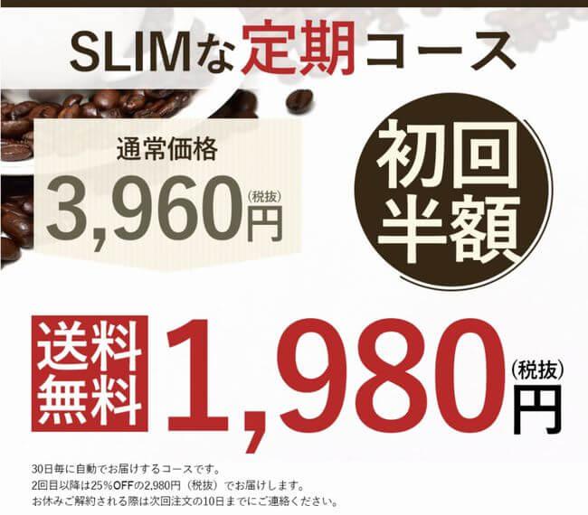 スリムコーヒー(SLIM COFFEE)の最安値店はどこ?