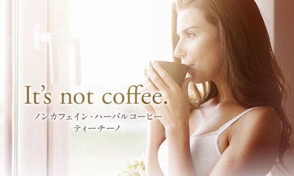 ティーチーのはハーバルコーヒー