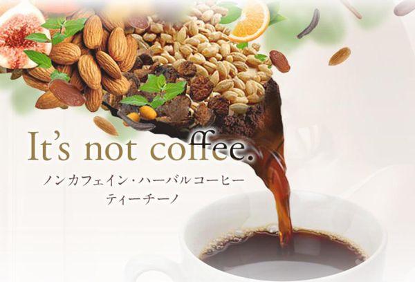 ハーバルコーヒー・ティーチーノで得られるメリットは?